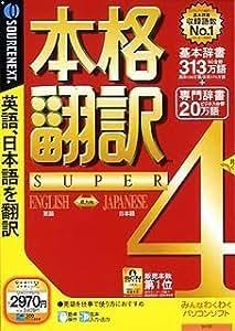 本格翻訳 4 Super (説明扉付きスリムパッケージ版)