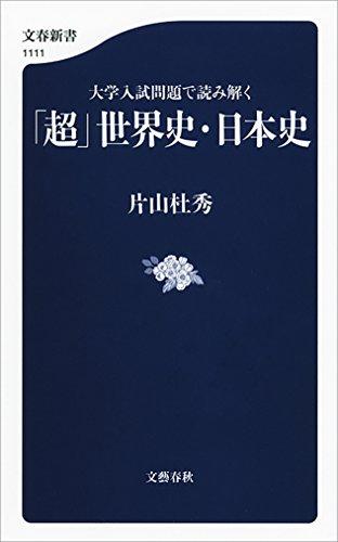 大学入試問題で読み解く 「超」世界史・日本史 (文春新書)の詳細を見る