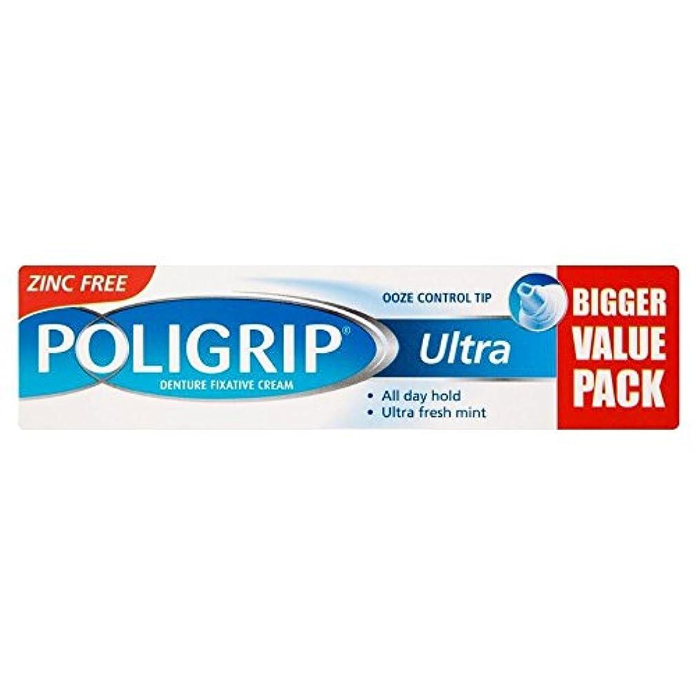 不安高い香り[Poligrip] Poligripの義歯安定剤クリーム超ミント(50グラム) - Poligrip Denture Fixative Cream Ultra Mint (50g) [並行輸入品]