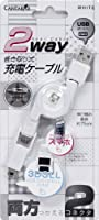 3DSLL&スマホ用 2WAY巻き取り式充電ケーブル ホワイト