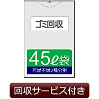 [レンタルオプション]バーベキューオプションチケット|ゴミ回収サービス(45Lゴミ袋×1点)※ご利用注意事項とお届け可能場所を必ずご確認ください。
