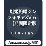 【Amazon.co.jp限定】戦姫絶唱シンフォギアXV 6【期間限定版】(全巻購入特典:「LPサイズダブルジャケット仕様DISC収納ケース」+「デカジャケセット(1~6巻)」引換シリアルコード付) [Blu-ray]