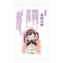 【精米】佐賀県 城田西 プレミアム 天使の詩 白米 10kg (5kg×2袋) 平成29年産