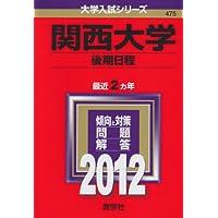関西大学(後期日程) (2012年版 大学入試シリーズ)