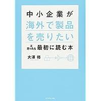 中小企業が「海外で製品を売りたい」と思ったら最初に読む本
