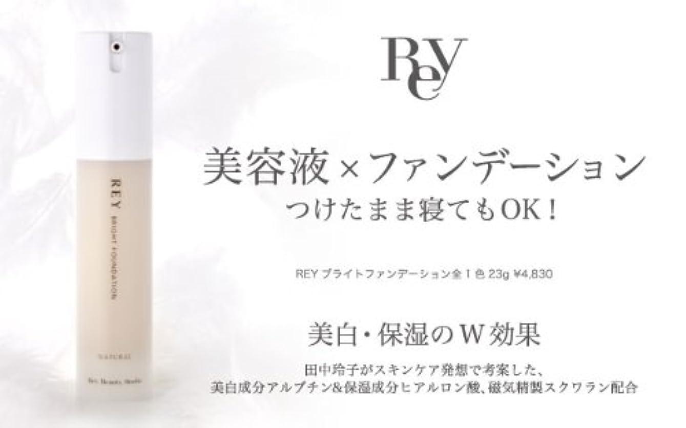 冷凍庫陰気逆REY レイ ブライトファンデーション 23g ライトナチュラル 【リキッド】