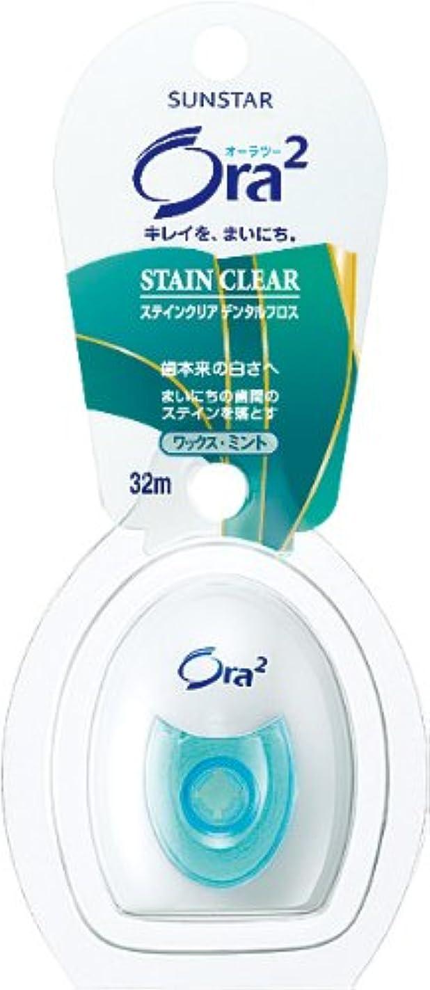 リットル魔女贅沢Ora2(オーラツー) ステインクリア デンタルフロス (ミント)  32m