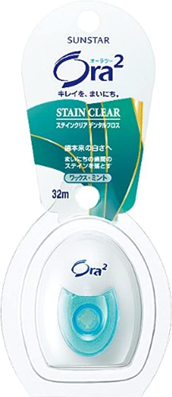 風変わりな謎めいた情熱的Ora2(オーラツー) ステインクリア デンタルフロス (ミント)  32m
