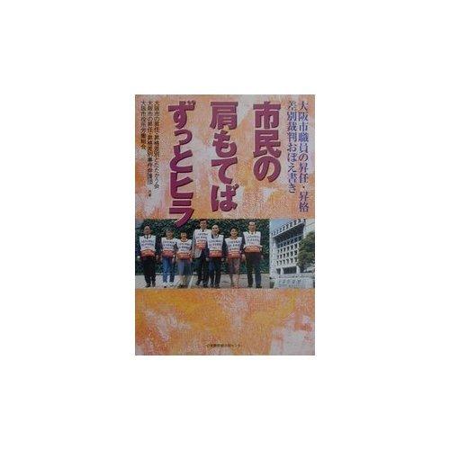 市民の肩もてばずっとヒラ―大阪市職員の昇任・昇格差別裁判おぼえ書き