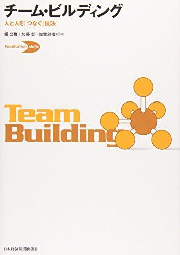 チーム・ビルディング―人と人を「つなぐ」技法 (ファシリテーション・スキルズ)