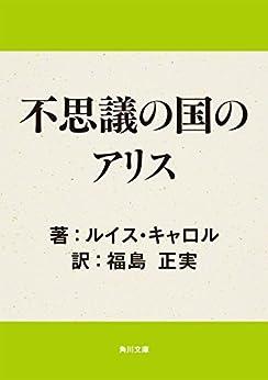 [ルイス・キャロル, 福島 正実]の不思議の国のアリス (角川文庫)