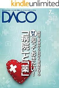タイの「病院」と「市販薬」の基礎知識をご紹介! DACO516号 2020年7月5日発行