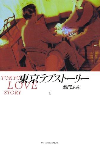 東京ラブストーリー(1) (ビッグコミックス)