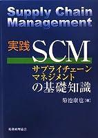 実践SCMサプライチェーンマネジメントの基礎知識