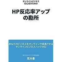HP反応率アップの勘所: オンラインビジネス初心者のための オンラインビジネスハック