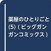 薬屋のひとりごと(5) (ビッグガンガンコミックス)