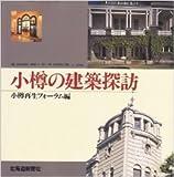小樽の建築探訪 画像