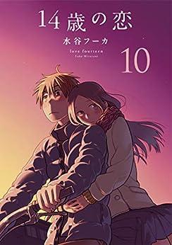 [水谷フーカ]の14歳の恋 10 (楽園コミックス)