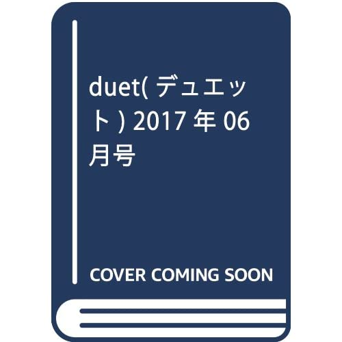 duet(デュエット) 2017年 06 月号 [雑誌]