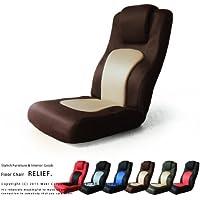 座椅子 無段階リクライニング Relief(レリーフ) リクライニングチェア (ベージュブラウン(BEBR))