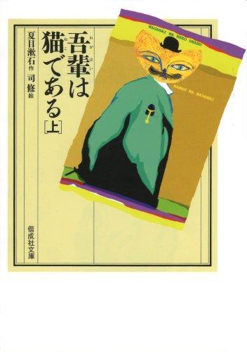 吾輩は猫である〈上〉 (偕成社文庫)の詳細を見る