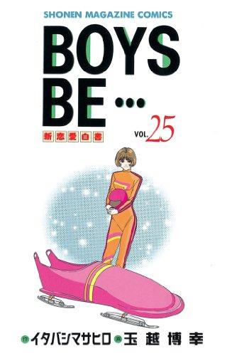 BOYS BE・・・(25) (週刊少年マガジンコミックス)