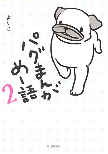 パグまんが めー語2