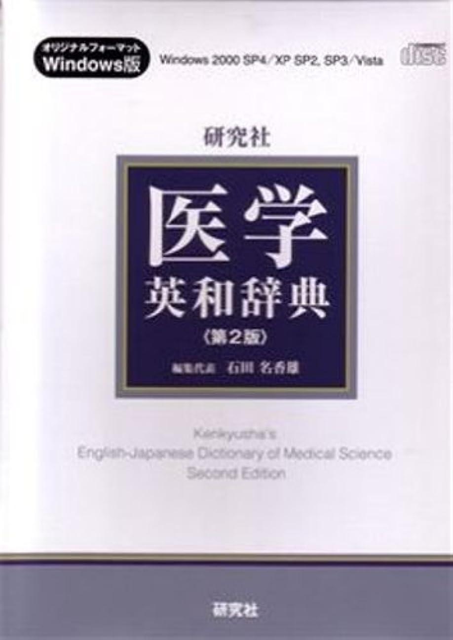 眠いです木曜日紳士Windows版CD-ROM 研究社医学英和辞典<第2版>