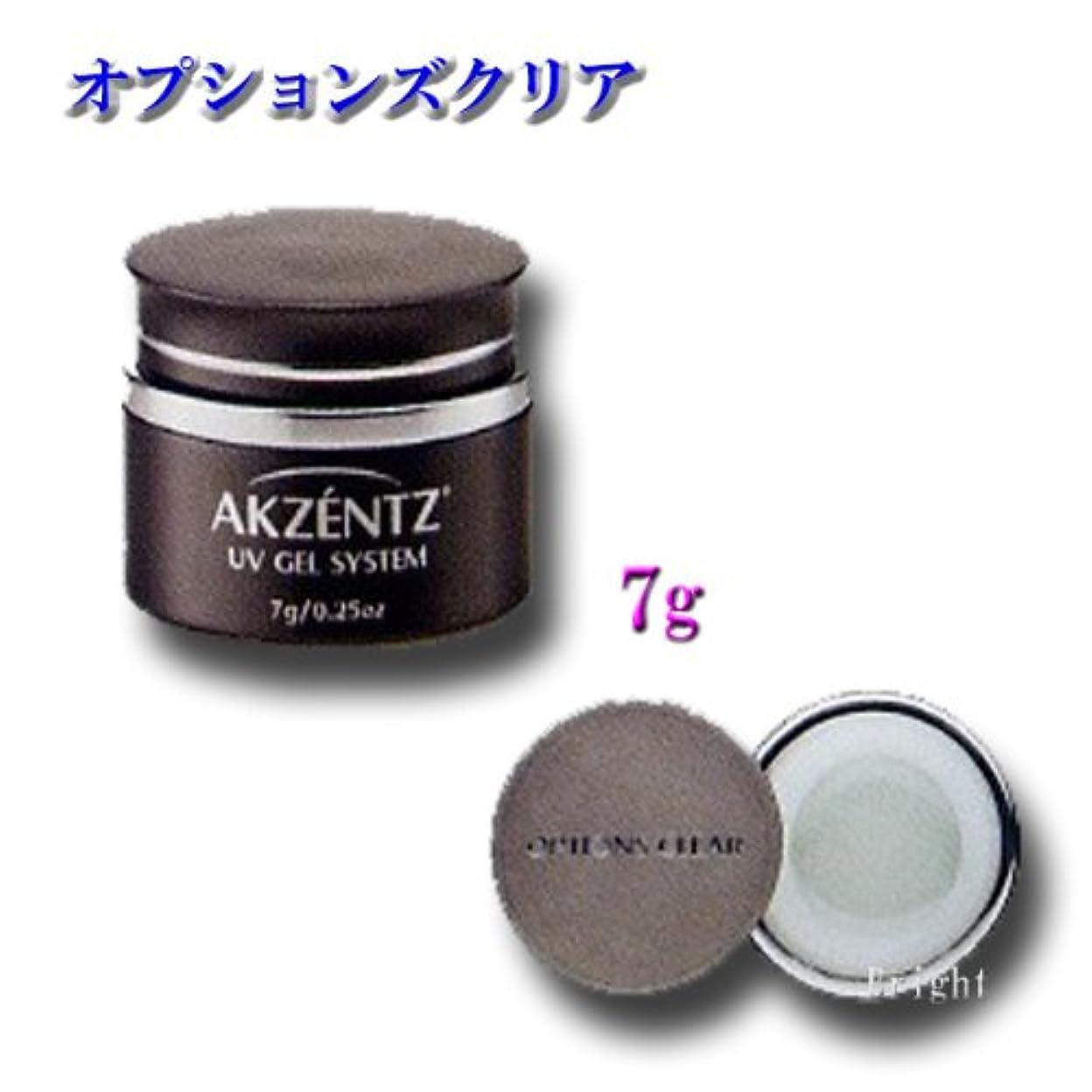 不健全空気意義アクセンツ(AKZENTZ) オプションズ クリア 7g