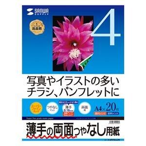 サンワサプライ インクジェット両面印刷紙・薄手 JP-ERV4NA4N