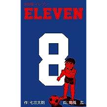 イレブン【分冊版】8