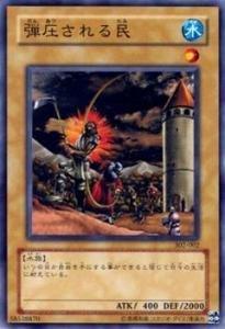 遊戯王 302-002-N 《弾圧される民》 Normal