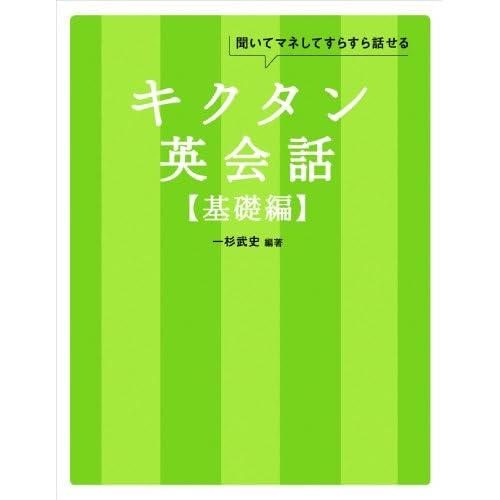 キクタン英会話【基礎編】 無料音声DL付