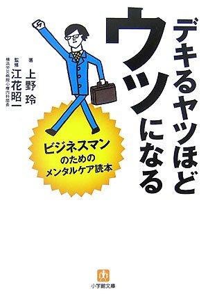 デキるヤツほどウツになる―ビジネスマンのためのメンタルケア読本 (小学館文庫)の詳細を見る