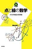点と線の数学 ~グラフ理論と4色問題~ (数学への招待)