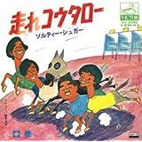 走れコウタロー (MEG-CD)