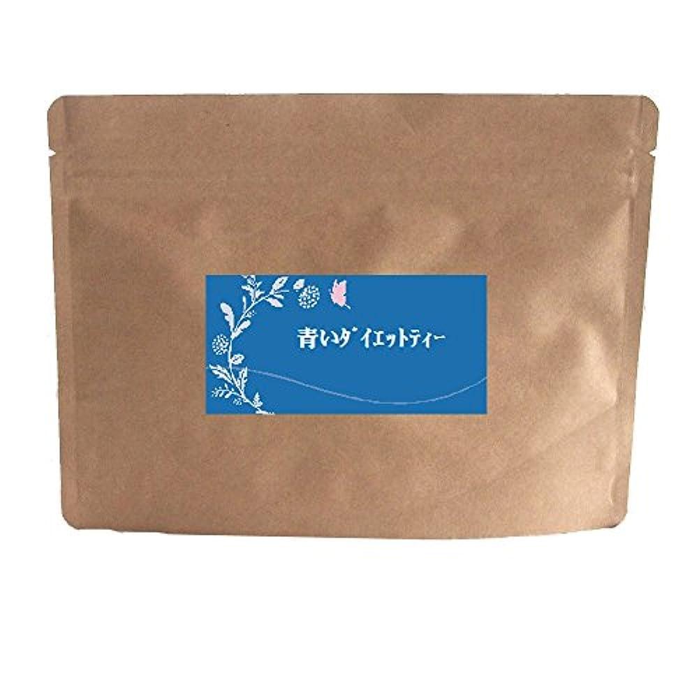 クローゼット近所の路地青いダイエットティー156g バタフライピー 難消化性デキストリン ダイエットドリンク 粉末 パウダー