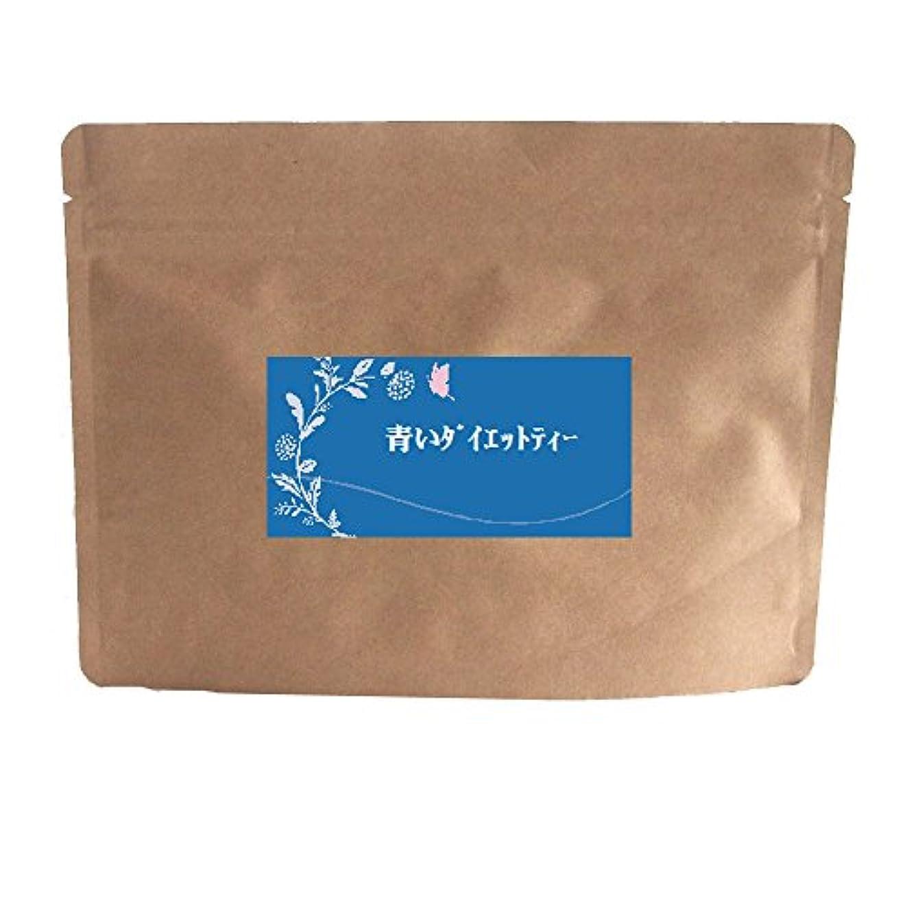 宴会セッティングアピール青いダイエットティー156g バタフライピー 難消化性デキストリン ダイエットドリンク 粉末 パウダー