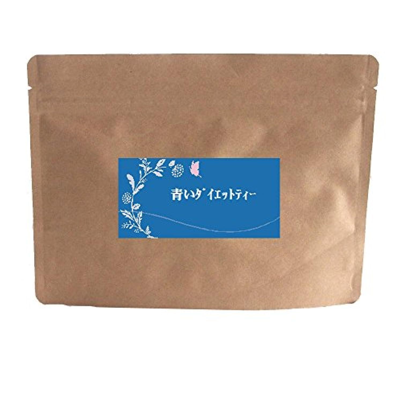 青いダイエットティー156g バタフライピー 難消化性デキストリン ダイエットドリンク 粉末 パウダー