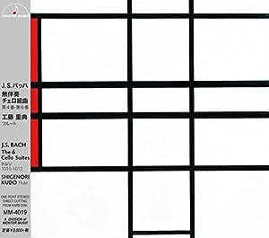 J.S. バッハ:無伴奏チェロ組曲 第4番-第6番 〜フルート編〜