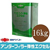 ニッペ アンダーフィラー弾性エクセル [16kg×3缶セット] 日本ペイント・モルタル・コンクリート面用・下塗り塗料・微弾性・フィラー・シーラー