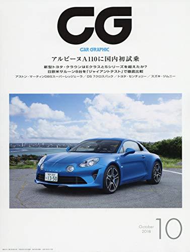 CG 2018年 10月号 [雑誌]