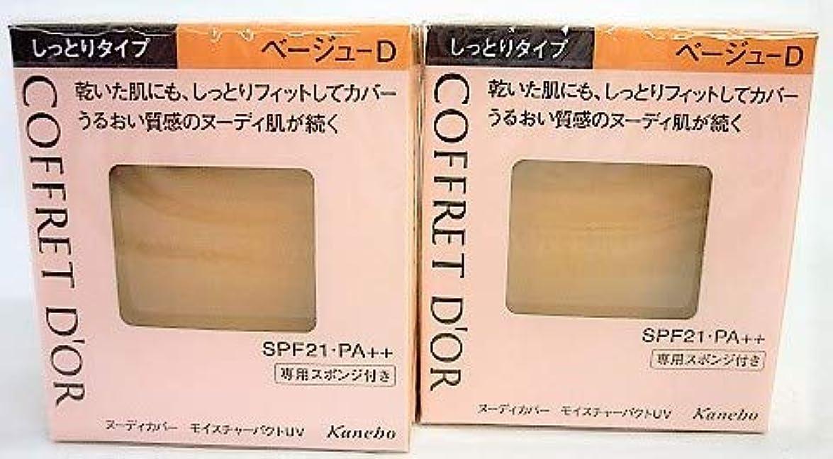 パッケージフェデレーションおかしい[2個セット]コフレドール ヌーディカバー モイスチャーパクトUV ベージュD 9.5g入り×2個