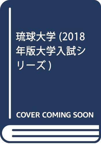 琉球大学 (2018年版大学入試シリーズ)