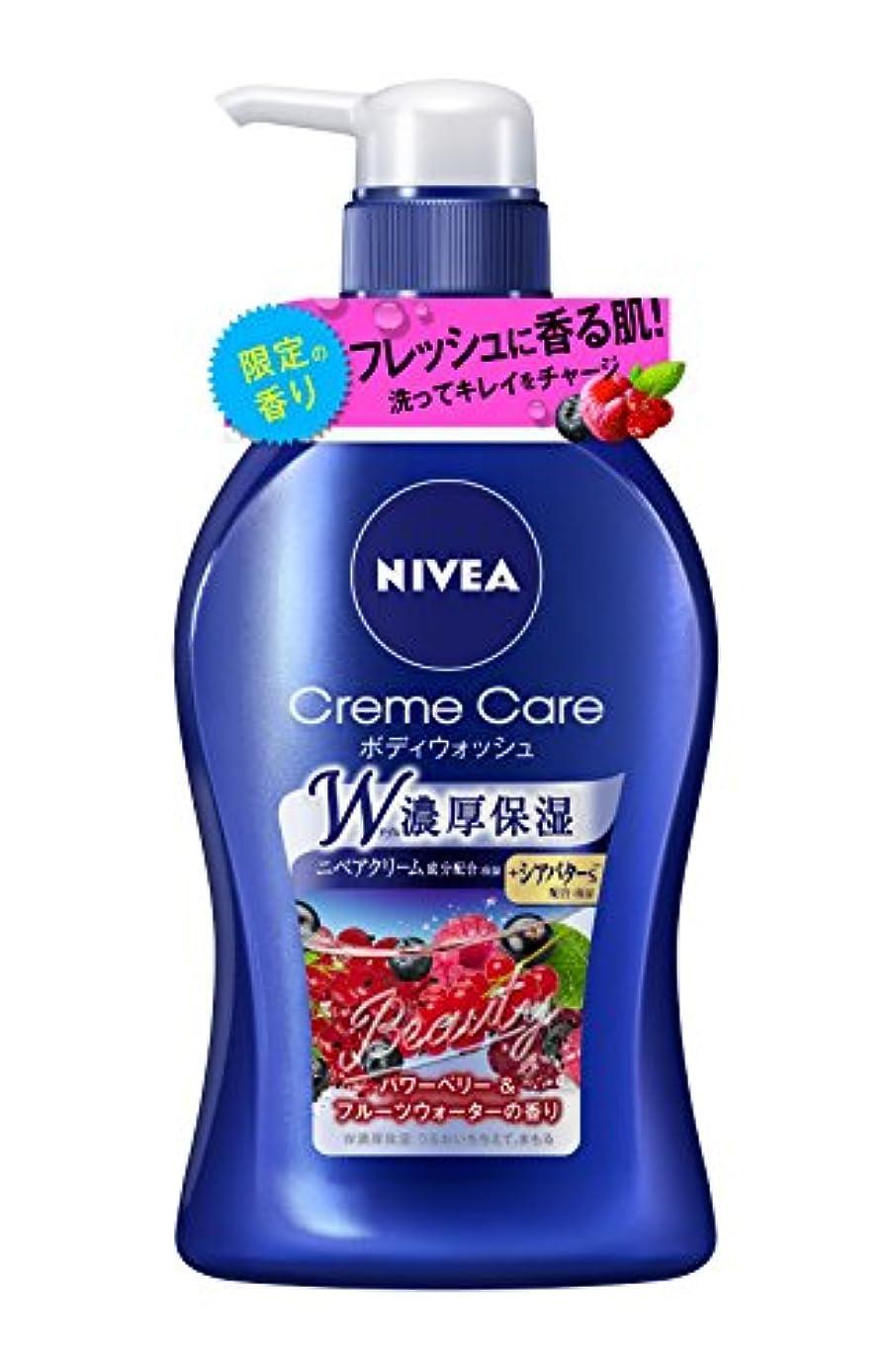 に賛成ホラー条件付きニベア クリームケアボディウォッシュ パワーベリー&フルーツウォーターの香り ポンプ 480ml