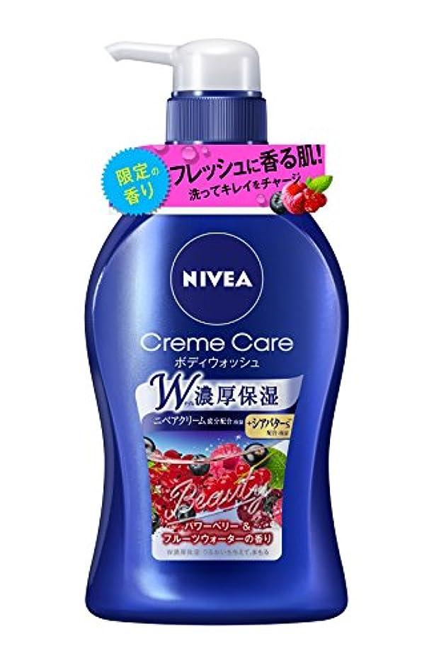 案件化粧改善ニベア クリームケアボディウォッシュ パワーベリー&フルーツウォーターの香り ポンプ 480ml