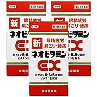 【第3類医薬品】新ネオビタミンEX「クニヒロ」 270錠 ×3