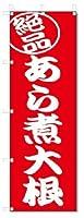 のぼり旗 絶品 あら煮大根 (W600×H1800)