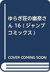 ゆらぎ荘の幽奈さん 16 (ジャンプコミックス)