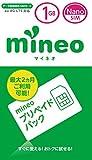 mineo プリペイドパック 1GB NanoSIM (au 4G LTE対応)開通期限2017年6月末
